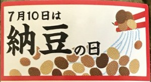 コンビニ_納豆巻_納豆の日_2018_ファミマ