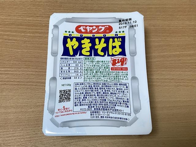 20180701_まるか食品_ペヤング