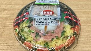 20180707_ミニストップ_ねぎとろばくだん丼