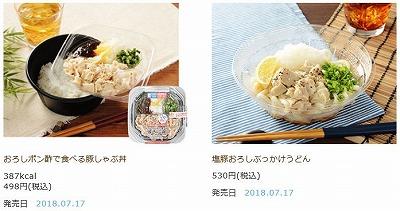 ローソン_おろし豚