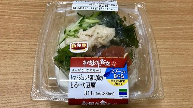 20180729_ファミマ_トマトジュレと蒸し鶏のとろーり豆腐_01