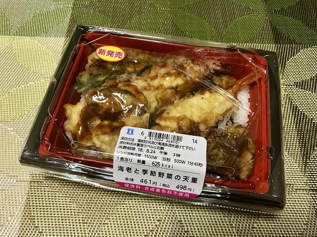 20180823_ローソン_季節野菜と海老の天重_01