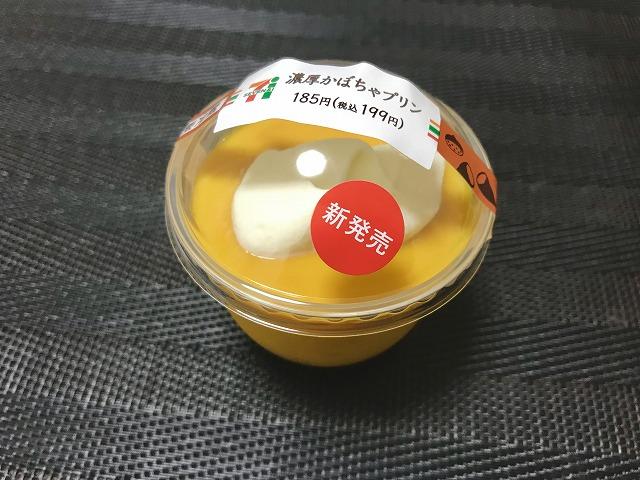 コンビニ_秋スイーツ_セブン_濃厚かぼちゃプリン_01