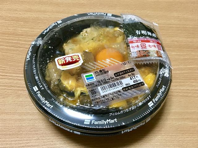 20180910_ファミマ_だし香る!ふわふわ玉子の親子丼_01