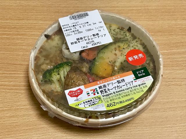 20180924_セブン_銀座デリー監修野菜キーマカレードリア_01