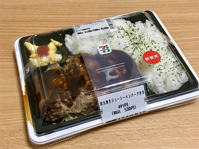 20181009_セブン_直火焼きジューシーハンバーグ弁当_01