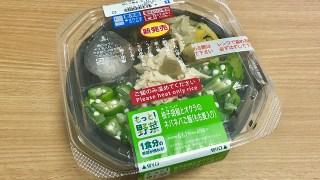 20181104_ローソン_柚子胡椒とオクラのネバネバご飯_01