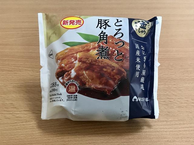 20191126_ローソン_金しゃりおにぎり_とろっと豚角煮_01.jpg