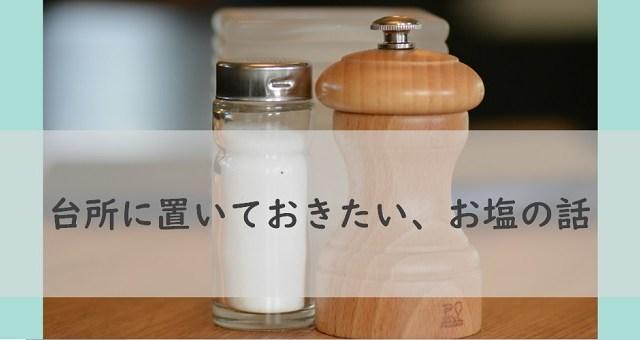 塩の選び方