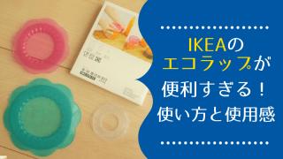 IKEAエコラップ 使い心地 使い方 口コミ