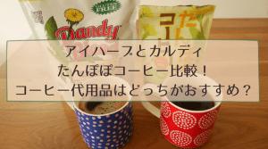 アイハーブ カルディ たんぽぽコーヒー 比較 レポ コーヒー代用品