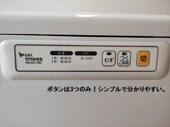 エムケー精工マイコン餅つき レビュー