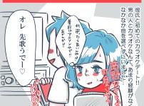 ダメ男,彼氏,カラオケデート