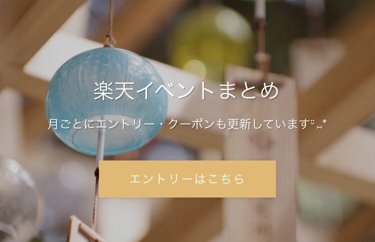 【1月楽天イベント】キャンペーンエントリー・クーポンまとめ | くぅちゃんの食生きるブログ