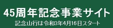 45周年記念事業サイト