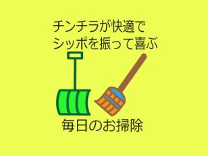 ケージの掃除方法