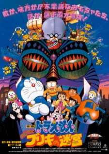 Doraemon Movie 14 Nobita to Buriki no Labyrinth Sub Indo