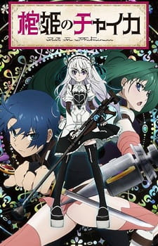 Hitsugi no Chaika Batch Sub Indo BD