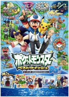 Pokemon Best Wishes Season 2 Decolora Adventure Batch Sub Indo