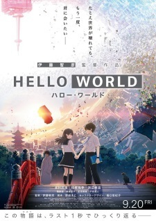 Hello World Sub Indo BD