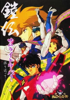 Ronin Warriors Batch Sub Indo