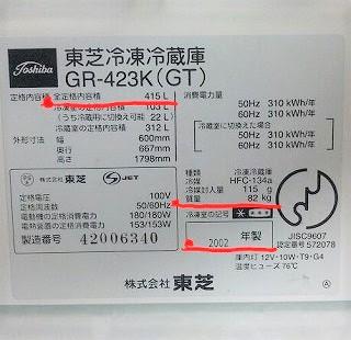 冷蔵庫の製造年と容量確認方法、茨城県水戸市の不用品回収