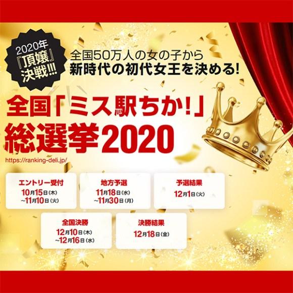 【駅ちか人気!風俗ランキング】駅ちか総選挙2020開催記念♪♪今年もTwitter連動企画が開催!