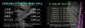 ギンギラ東京、料金表