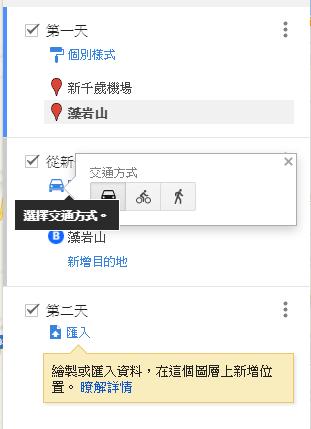 google map自助行程編排_交通方式