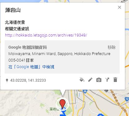 google map自助行程編排_景點編輯功能
