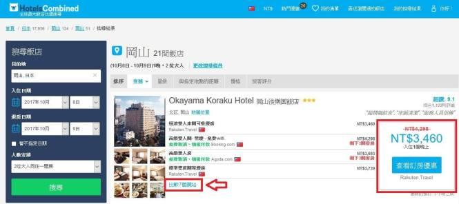 Hotelscombined搜尋