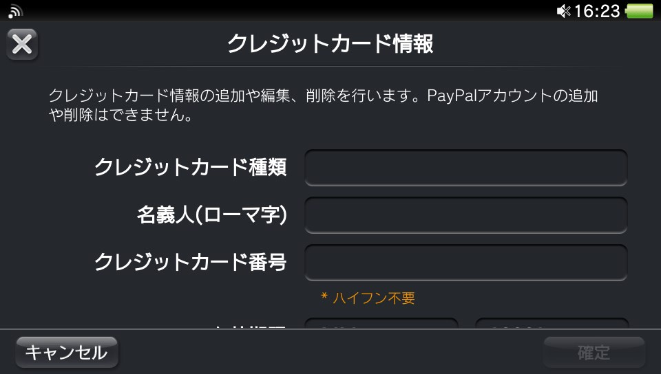 PSVita クレジットカード情報