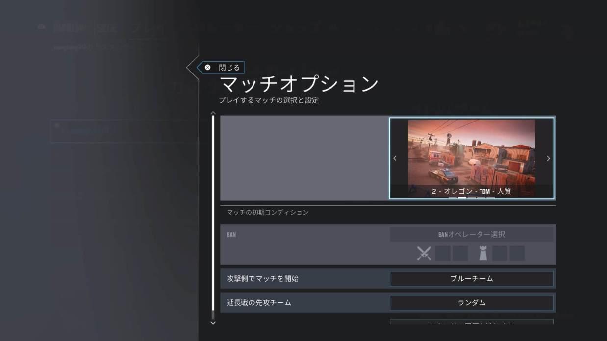 r6sカスタムゲームマッチオプション