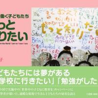 児童労働問題を絵本で訴える『世界で働くこどもたちもっと知りたい』
