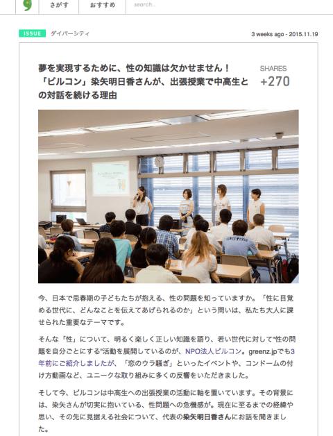 夢を実現するために、性の知識は欠かせません! 「ピルコン」染矢明日香さんが、出張授業で中高生との対話を続ける理由   greenz.jp