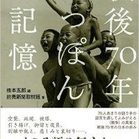 書籍『戦後70年 にっぽんの記憶』