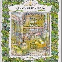 """絵本「ひみつの階段」〜 """"冬至まつり""""の物語"""