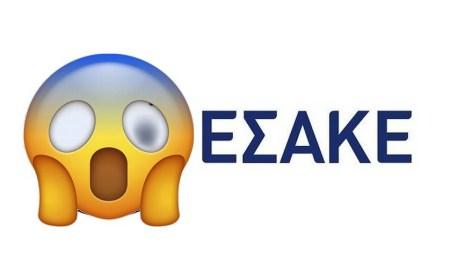 ΕΣΑΚΕ χορηγία ΕΚΟ ΣΟΚ
