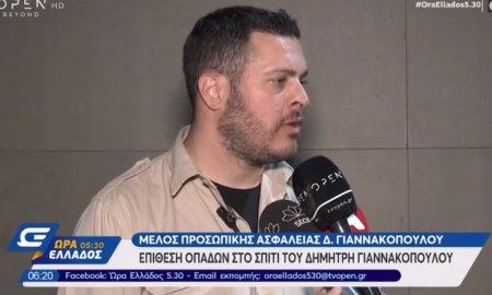 Επίθεση Δημήτρης Γιαννακόπουλος φρουρός