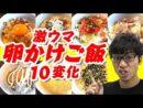 卵かけご飯アレンジ簡単10レシピ!とんでもなく美味しい食べ方は◯◯たま!