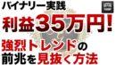 【バイナリー実践】利益35万円!強烈なトレンドの前兆を見抜く方法!【攻略】【ツール】