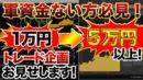 軍資金がない方必見!! 1万円→5万円以上にするトレード企画!【バイナリ】