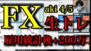 【雇用統計後のスキャで+200万】FXトレーダーAkiの生トレード(4月5日)
