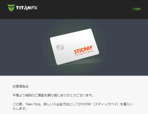 titanfx stickpay 対応