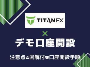 titanfx デモ口座 開設