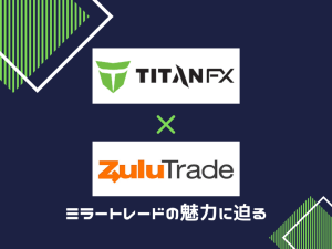 titanfx zulutrade ミラートレード