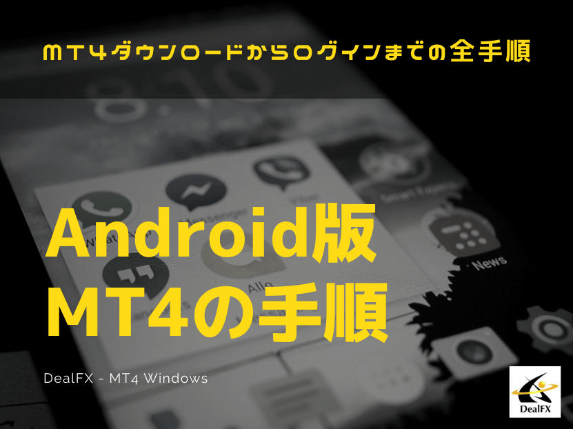dealfx mt4 Android版 全手順