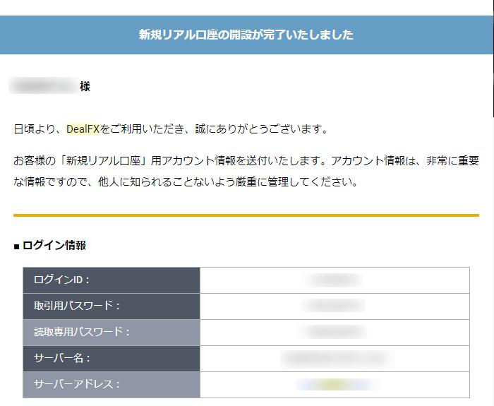dealfx ログイン情報