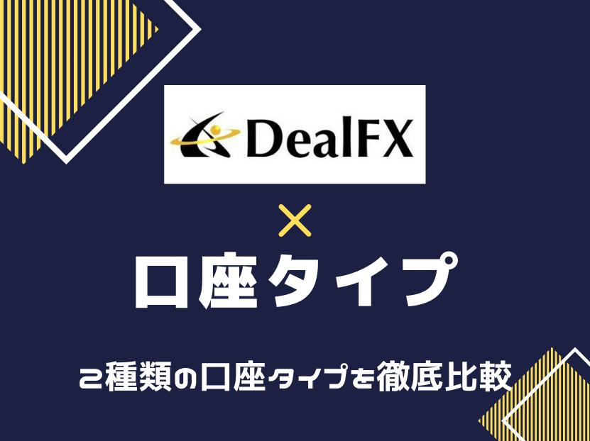 dealfx ディールFX 口座タイプ