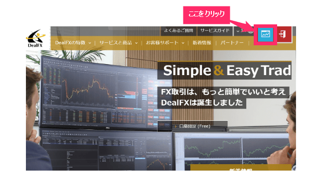 dealfx mt4 webtrader ログイン手順